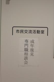 7月8日成年後見1 (2).JPG