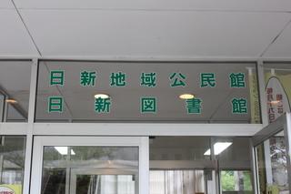 7.9日新民児協�D.JPG